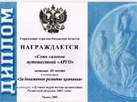 Туристическое агентство Арго тур  Диплом управления туризма Рязанской области за iii место в номинации За динамичное развитие компании за 2005 г